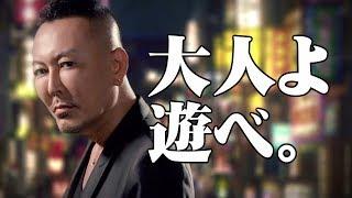 PS4専用ソフト『龍が如く 極2』WebCM 大人よ遊べ編 thumbnail