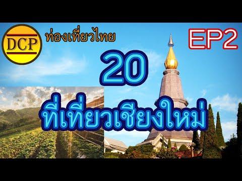 [ท่องเที่ยวไทยEP2] 20 สถานที่ท่องเที่ยวเชียงใหม่