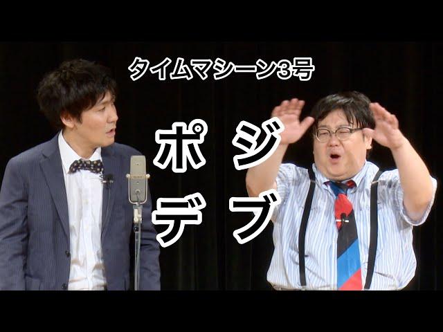 【公式】タイムマシーン3号 漫才「ポジデブ」