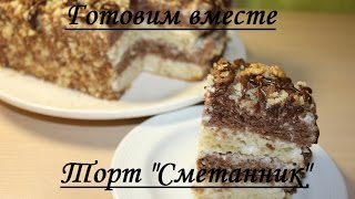 """Торт """"Сметанник"""" классический рецепт"""