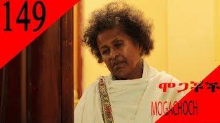 Mogachoch  Drama - Part 149 (Ethiopian Drama)