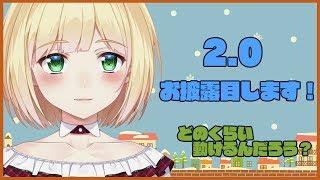 [LIVE] 鈴谷アキ、2.0お披露目します!🐈