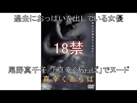 尾野真千子 過去にヌードになっていた女優特集【芸能セクシーニュース】