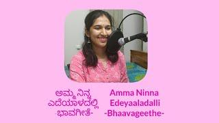 Amma Ninna Edeyaaladalli | Bhavageethe| Prajna Udayaravi Bhat