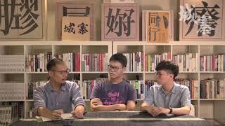 為時代作證,保存抗爭文宣文物 - 04/09/19 「敢怒敢研」1/2