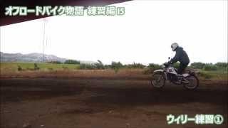 練習編15  ウィリー練習①  DT50  オフロードバイク物語