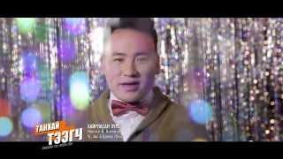Naagii & Agiimaa-Hairlasan Zurh /Tanhai Teegch-OST/ Наагий Агиймаа-Хайрласан Зүрх /Танхай тээгч-OST/