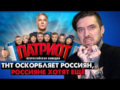 ТНТ оскорбляет россиян, россияне ХОТЯТ ЕЩЁ