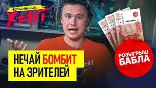 НЕЧАЙ ПРОТИВ ПОДПИСЧИКОВ | Футболистов кидают | Розыгрыш 15000 рублей