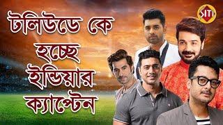 টলিউডে কে হচ্ছে ইন্ডিয়ার ক্যাপ্টেন | Road show | Kolkata | world cup 2019