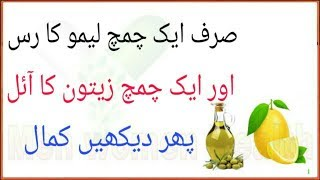 Sirf 1 Chamach Lemon Or Zaitoon Ka Oil Phir Kamal Daikhen | Men Women Health