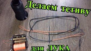 Как сделать тетиву для лука. Handmade bow string