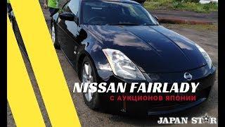 NISSAN FAIRLADY с аукционов Японии
