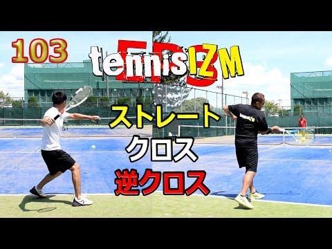 テニスフォアハンドでストレート・クロス・逆クロスコース打ち分け編tennisism103