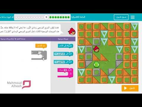 تجربة لعبة برمجية لتعلم البرمجة من موقع code.org