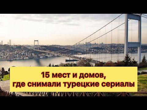 15 мест из турецких сериалов. Где снимались турецкие сериалы.