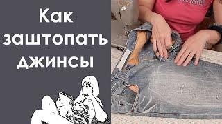 Как заштопать джинсы(Шить может каждый. Я покажу как залатать джинсы в домашних условиях. Вот у нас есть старые джинсы. Поврежден..., 2013-04-24T01:12:24.000Z)