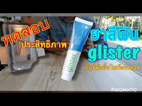สาธิตยาสีฟัน glister (Glavity team)