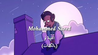 Muhammed Saeed - Law | محمد سعيد - لو ( Video lyrics )