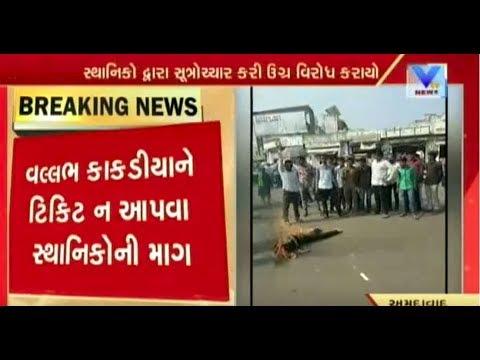 Transport Minister Vallabhbhai Kakadiya Effigy Burn By People | Vtv News