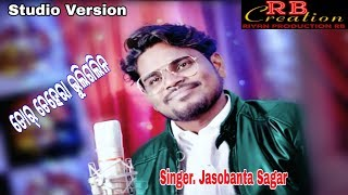 TOR CHEHERA BHULI GALINA   #JASOBANTA SAGAR  NEW SAMBALPURI STUDIO VERSION