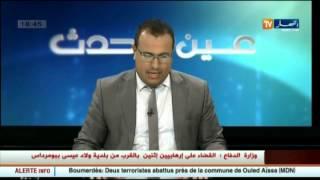 عين و حدث: عالم الشغل في الجزائر...مو ظفون برتبة بطالين