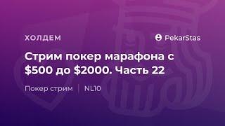 20NL Марафона с $500 до $2000 от PekarStas.com 28.10.2015