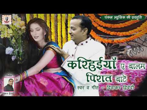 करिहईयाँ ए बालम पिरात बाटे | Diwakar Dwivedi Latest Song | Pankaj Music | Folk Song