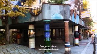 Экскурсии в Вене . Дом Хундертвассера. Hundertwasserhaus  www.austriadeluxe.at(Очарование дому придают многие экстравагантные новшества его конструкции. Экскурсии в Вене Дом Хундертва..., 2013-10-16T12:57:59.000Z)