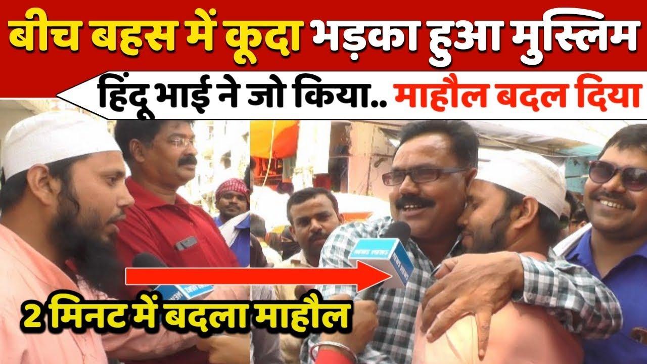 बीच बहस में कूदा भड़का हुआ मुस्लिम युवक.. फिर हिंदू वकील ने जो किया, माहौल बदल गया !!