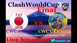 【クラクラ生放送】Clash World Cup決勝戦!vsウクライナ戦!