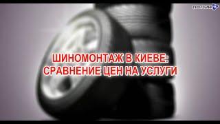 Шиномонтаж в Киеве: сравнение цен на услуги(Перетяжка резины, балансировка и грузики обойдутся этой осенью от 165 до 450 грн, в зависимости от диаметра..., 2015-11-04T15:03:01.000Z)