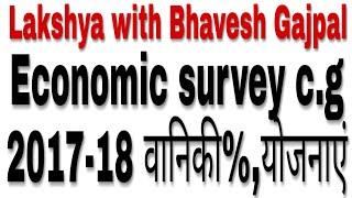 Economic survey 2017-18 c.g वानिकी%,योजनाएं