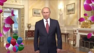 Поздравление Путина с Днём Рождения Виктории !!!!