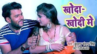 आ गया Kumar Chandan Singh का नया सबसे हिट गाना विडियो - Khoda Khodi Me - Bhojpuri Song