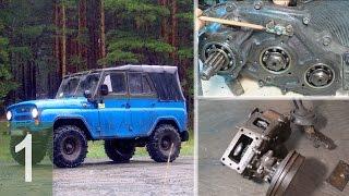 УАЗ 469 - Ремонт раздаточной коробки - Часть 1