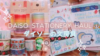 Journal With Me | Daiso Japan Summer Stationery Haul ☀️ | ほぼ日手帳2019 | Rainbowholic