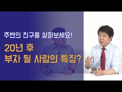 부자가 될 사람들의 특징과 종자돈 1억을 모으는 현실적인 방법? | 815머니톡
