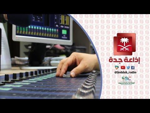 Jeddah Radio Live Stream