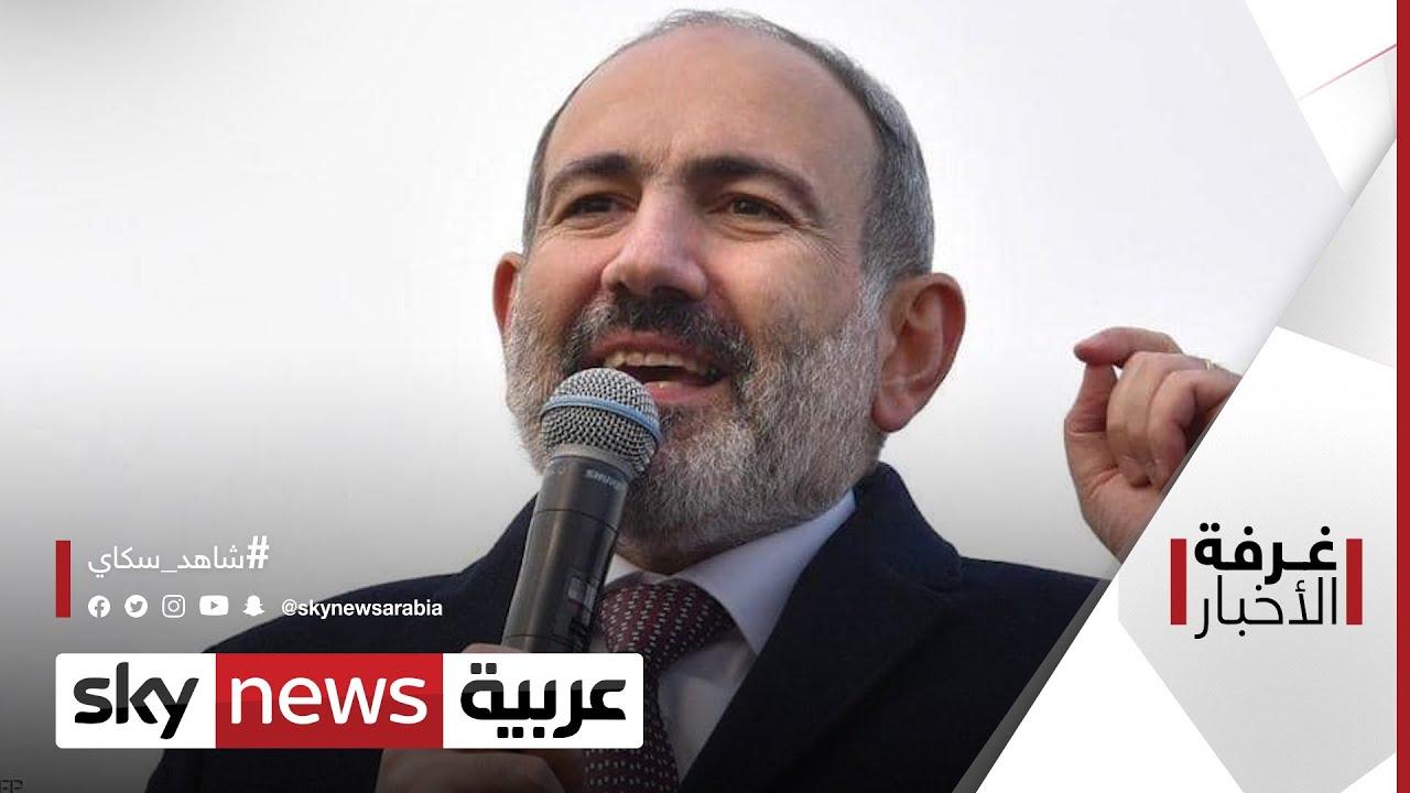 -معركة الانتخابات- فى أرمينيا | #غرفة_الأخبار  - نشر قبل 3 ساعة