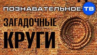 Загадочные круги на башнях Новгородского Кремля (Познавательное ТВ, Артём Войтенков)