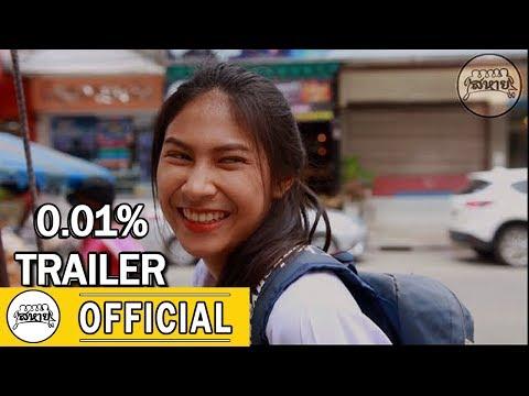 """ซีรี่ย์ 0.01% """"Official Trailer"""" by สหายสตูดิโอ"""