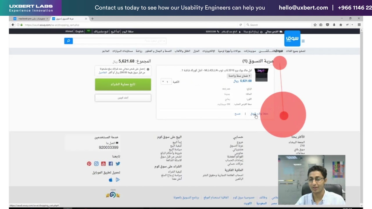 Usability Engineering in Saudi Arabia: E-commerce Website