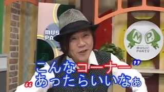 ケーブルテレビ番組『MUSICPARTY』のスピンオフ動画です。(番組ガイド⇒...