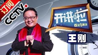 20140329 开讲啦 王刚:每一次转角都是命运|CCTV
