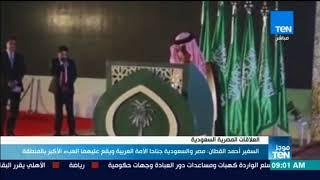 موجز TeN - أحمد القطان: مصر والسعودية جناحا الأمة العربية ويقع عليهما العبء الأكبر بالمنطقة