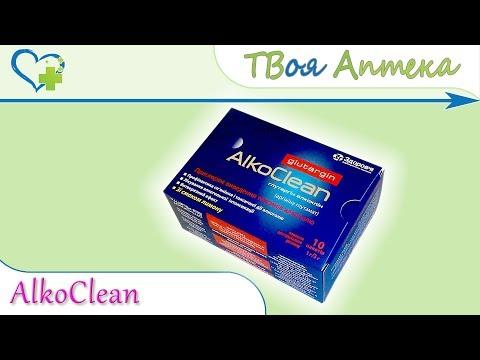 Alko Clean Глутаргин ☛ показания (видео инструкция) описание ✍ отзывы ☺️