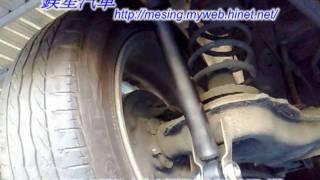 避震器滲油拆裝更換 DAIHATSU SIRION 1.3L 2004~ GMK3-01 A4