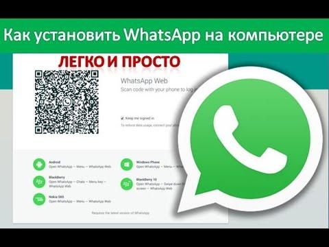 Как легко и просто установить WhatsApp на компьютер. Без установки дополнительных программ.