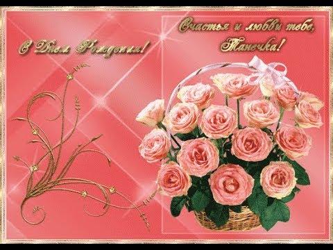 Живая открытка с днем рождения танюша